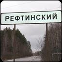 Поселок Рефтинский
