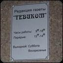 Тевиком