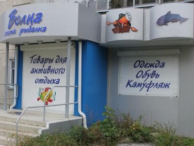 Рыбное хозяйство, Свердловская область