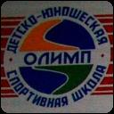 История ДЮСШ Олимп