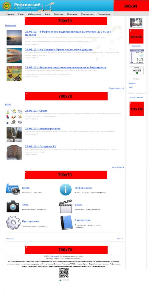 Размещение баннеров на сайте reftinskiy.ru