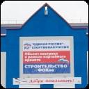 Рефт-Арена