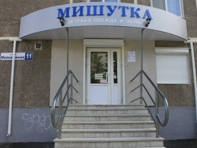 Сайт 64 больницы г москвы