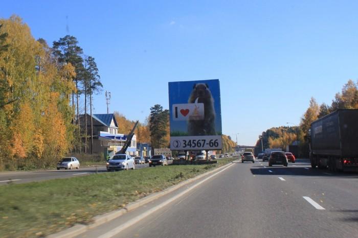 Дорога Екатеринбург-Рефтинский