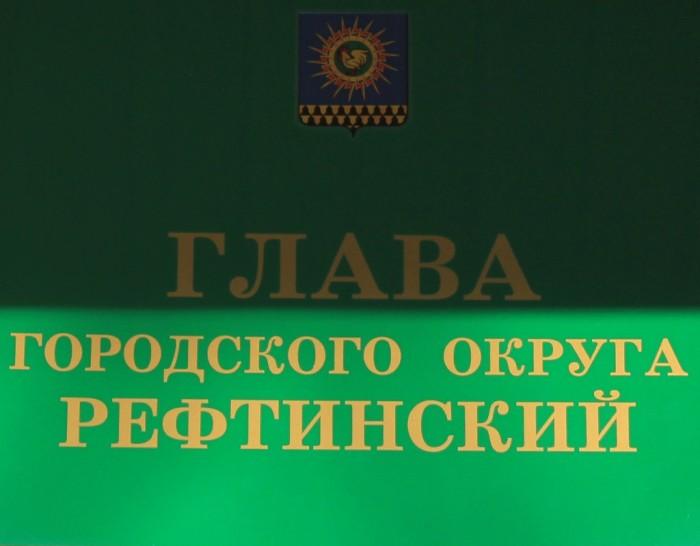 Постановление о проведении публичных слушаний | Рефтинский ...: http://reftinskiy.ru/postanovlenie-o-provedenii-publichnyx-slushanij.html
