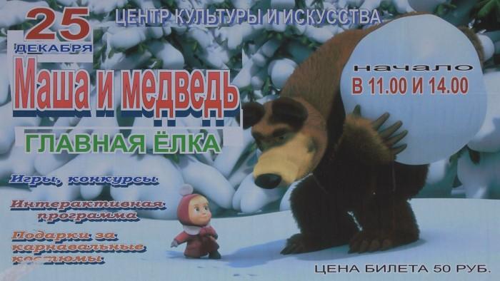 Маша и медведь на дискотеке