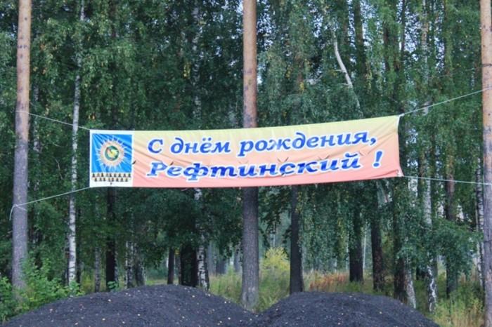 День поселка_2013