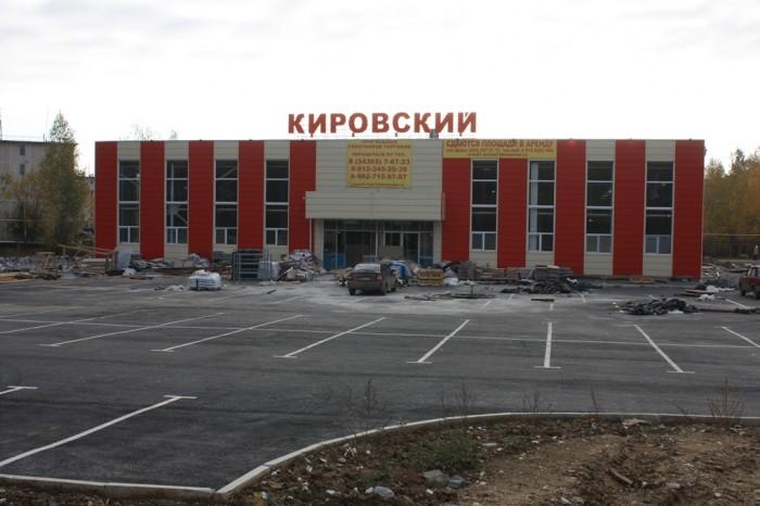 Строительство Кировского