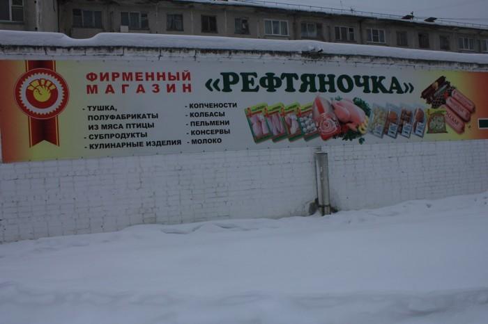 Магазин Рефтяночка.