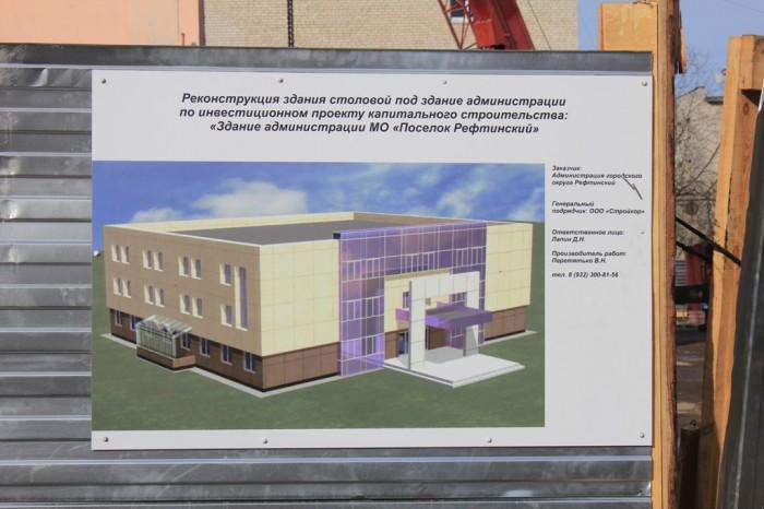 Строительство Администрации