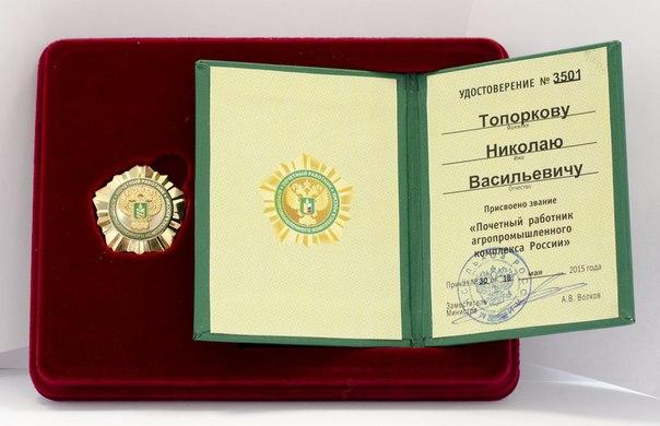 Почетный работник агропромышленного комплекса России